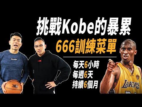 Kobe訓練菜單 真的很猛
