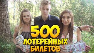 ЧТО МОЖНО ВЫИГРАТЬ, ЕСЛИ КУПИТЬ 500 ЛОТЕРЕЙНЫХ БИЛЕТОВ