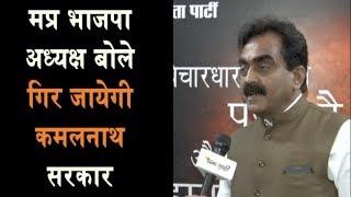 मप्र भाजपा अध्यक्ष राकेश सिंह ने कहा किसानों को धोखा देने वाली कमलनाथ सरकार गिरने वाली है