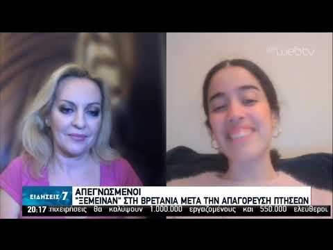 Εγκλωβισμένοι Έλληνες σε βρετανικά αεροδρόμια | 24/02/2020 | ΕΡΤ