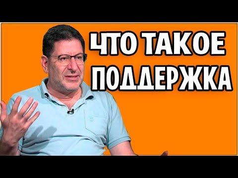 МИХАИЛ ЛАБКОВСКИЙ - ЧТО ТАКОЕ ПОДДЕРЖКА