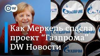 Как Меркель спасла трубу Газпрома, или Почему ФРГ защитила Северный поток - 2. DW Новости (08.02.19)