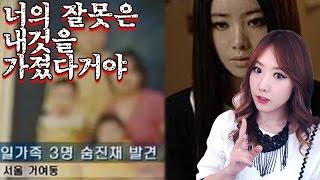 [토미] 서울 거여동 가족3명 질식사, 이해할수 없는 범행동기ㅣ토요미스테리ㅣ디바제시카