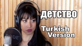 Rauf Faik   детство (Turkish Version) By Tuğçe Haşimoğlu (Destva) Unut Beni Ay Ay Ay Ay