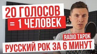 RADIO TAPOK - 20 голосов | Русский рок | Пародии