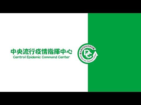 2020/5/2 14:00 中央流行疫情指揮中心嚴重特殊傳染性肺炎記者會