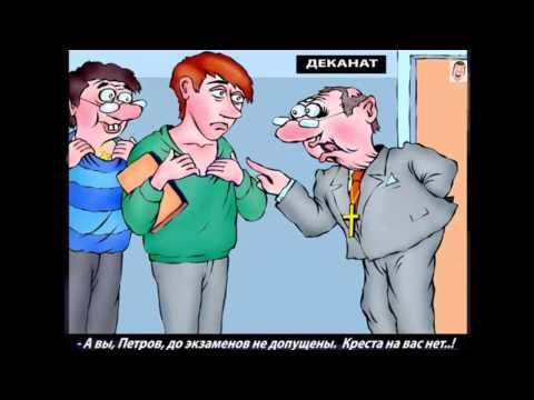 Анекдоты про студентов. Самые смешные студенческие анекдоты