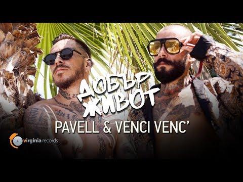 Pavell Amp Venci Venc Dobar Zhivot Добър живот Official Video