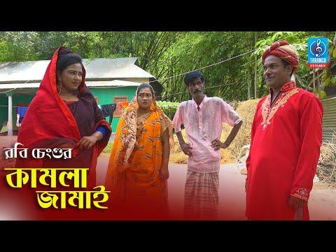 ঈদ স্পেশাল কৌতুক - কামলা জামাই  | রবি চেংগু | Kamla Jamai | Robi Cengu | Eid New Koutuk 2020