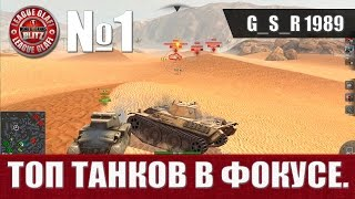WoT Blitz - Топ танков в фокусе - World of Tanks Blitz (WoTB)