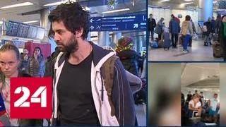 Застрявшие в Мексике россияне прилетели в Москву - Россия 24