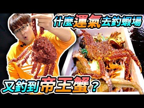 , title : '【跟我去釣蝦】新手都好釣的地方想吃螃蟹不用麻煩 這裡現撈就有了 釣魚 釣蝦  都給你釣就好啦 今天又是一個發財的節奏  Shrimp fishing in Taiwan LE