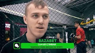 Сергей Спивак. Интервью перед Турниром WWFC 10.