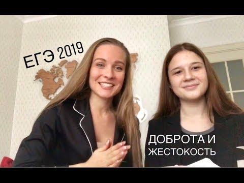 Доброта и жестокость // Итоговое сочинение 2018-2019// Зачёт. ЕГЭ 2019