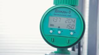 Автомат полива Дождь-3Б (питание от батареек) от компании РИАЛ - видео 1