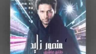 منصور زايد - زمن قاسي.flv تحميل MP3