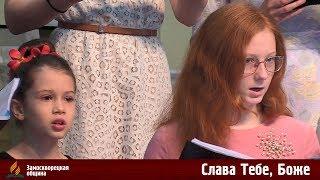 А капелла (дети)   «Слава Тебе, Боже»   11.05.2019