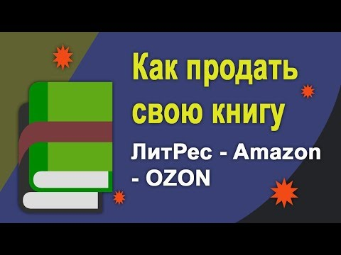 Как заработать в интернете на книге | Как создать и продать электронную книгу