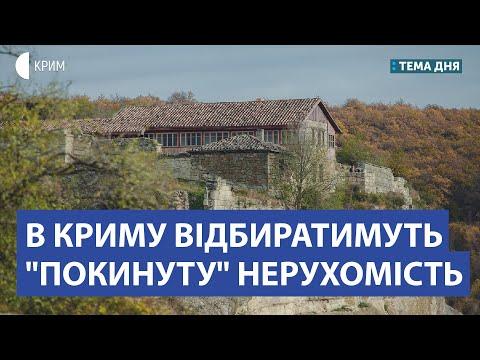 В Криму відбиратимуть