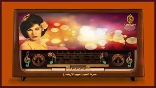صوت الحب فايزة احمد حبيبي