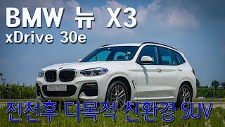 [오토다이어리] [시승기] BMW 뉴 X3 xDrive 30e, 전천후 다목적 친환경 SUV - BMW New X3 xDrive 30e Test Drive