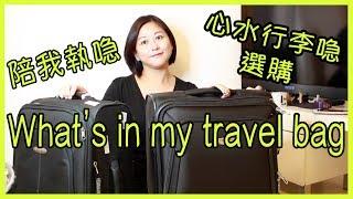 選購行李喼個人喜好 ‧ 陪我執喼|What's in my travel bag