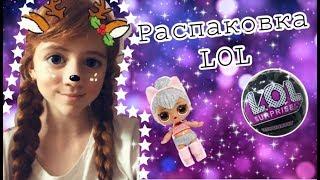 Распаковка Кукол LOL| Polinas Ananas|подделка? |оригинал?🌸🌼🌸🌼🌷🌹