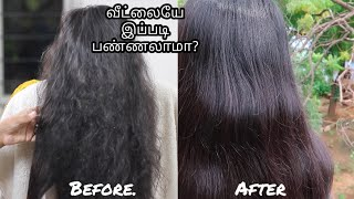 Salon Style Keratin Treatment At Home | 100% Effective Smoothening-Step By Step Tutorial At Rs. 399