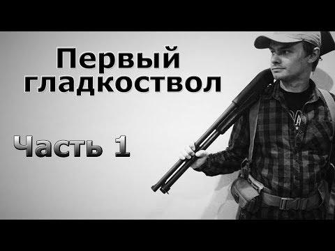 Получение разрешения на оружие в Украине - Первый Гладкоствол, часть 1