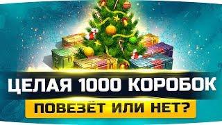 ОТКРЫВАЮ 1000 КОРОБОК НА ОСНОВЕ! ● Делаем Ангар 10 уровня ● Большой Розыгрыш