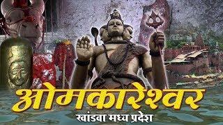 श्री ओंकारेश्वर मंदिर | Omkareshwar Temple | धार्मिक तीर्थ यात्रा दर्शन - Khandwa, Madhya Pradesh