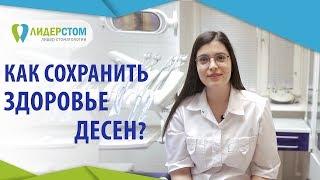 Лечение десен в стоматологии. 🍏 Правильное лечение заболеваний десен в стоматологии ЛидерСтом.  12+