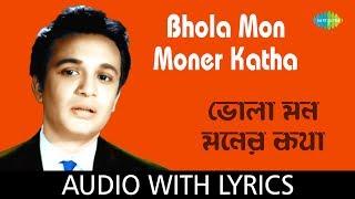Bhola Mon Moner Katha with lyrics   Shyamal Mitra   - YouTube