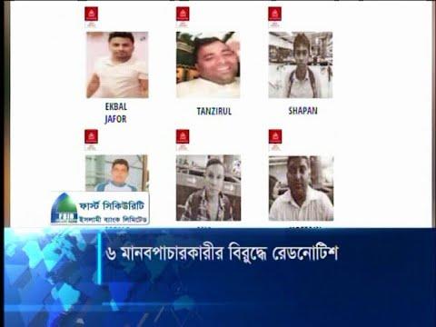 ২৬ বাংলাদেশীকে হত্যার ঘটনায় ৬ মানব পাচারকারীর বিরুদ্ধে রেড নোটিশ | ETV News