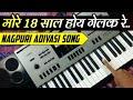 Mora Athra Saal Hoy Gelak Re - Nagpuri Adivasi Song | Mora 18 Saal | Piano Remix | Nonstop Dj Song