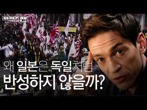전범 국가 일본이 제대로 반성하지 않는 진짜 이유