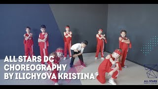 Lexie Lee – Pull It Up Choreography by Кристина Ильичева All Stars Dance Centre 2019