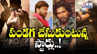Tollywood Celebrates the Postpone of RRR Movie: Top Movies in Sankranthi Race | GNN FILM DHABA