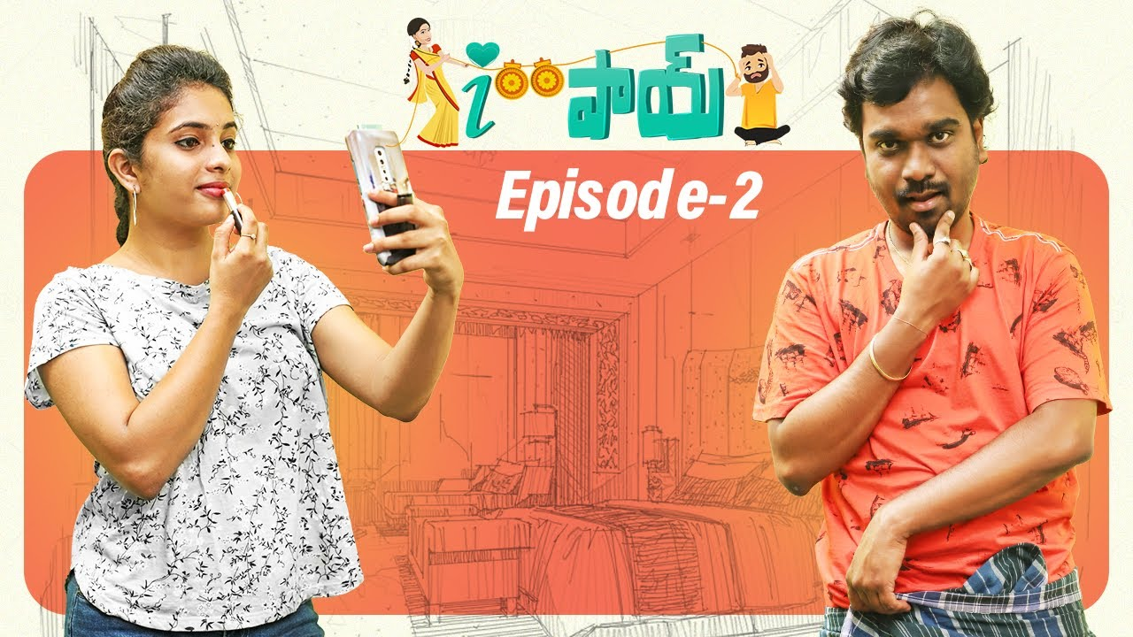 City Wife Vs Village Wife || Aipaay Epi #2