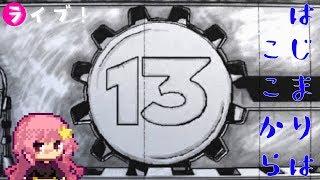 【Fallout 76の前に】Vault 13行ってきた【見にくくてゴメン】