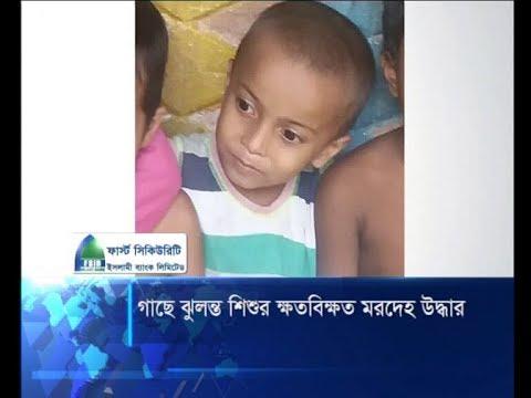 গাছে ঝুলন্ত শিশুর ক্ষতবিক্ষত মরদেহ উদ্ধার | ETV News