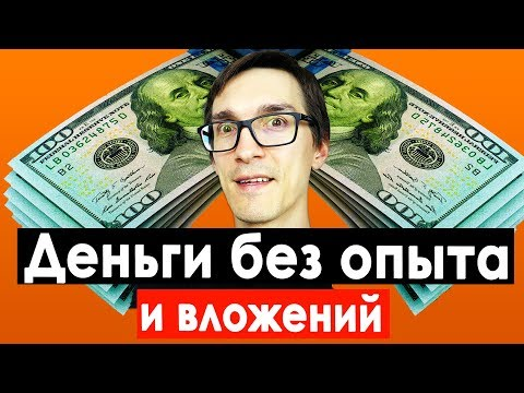 Настоящий интернет доход