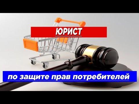 Юрист по защите прав потребителей: бесплатная консультация