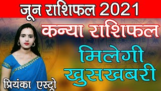 KANYA Rashi - VIRGO Predictions for JUNE - 2021 Rashifal | Monthly Horoscope | Priyanka Astro - PREDICT