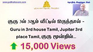 குரு மூன்றில் 3ல் 3ஆம் வீட்டில் இருந்தால்   Guru In 3rd House In Tamil, Jupiter 3rd Place Tamil
