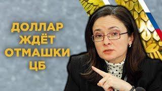 ЦБ девальвирует рубль? / Прогноз доллара на неделю 26-30 ноября