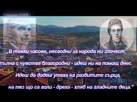 БАТАШКОТО КЛАНЕ - ЧАСТ 3