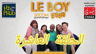 Said Naciri - Le BOY (Ep 10) | HD سعيد الناصيري - البوي - الحلقة العاشرة