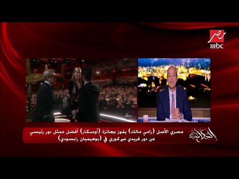 عمرو أديب: أخشى تعميم زي بيلي بورتر في حفل الأوسكار على الرجال