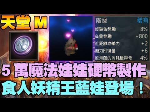 【Lineage天堂M】食人妖精王登場!50000魔法娃娃硬幣製作藍娃娃!